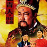 Bao Thanh Thiên – Thất Hiệp Ngũ Nghĩa